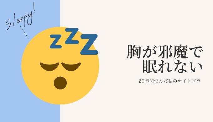 寝るとき胸が邪魔で苦しい?20年悩んだ私がぐっすり眠れたナイトブラ